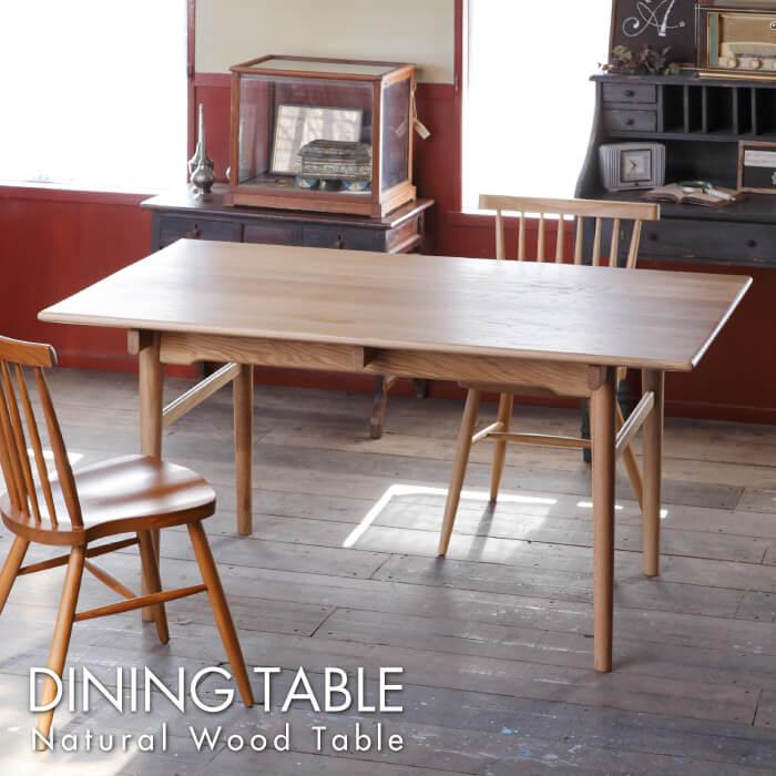 北欧スタイル 無垢ダイニングテーブル Dining Table おしゃれ家具 自然素材 リプロダクト テーブル ジャネリック家具 木製テーブル 無垢材 無垢テーブル 木製ダイニングテーブル 送料無料