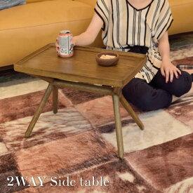 【送料無料】2WAY サイドテーブル ローテーブル ミニテーブル 木製 天然木 オーク 天板 トレー ナイトテーブル コンパクトテーブル ベッドサイドテーブル 介護テーブル 北欧 ナチュラル ブラウン インテリア おしゃれ ミニ コンパクト サイド ロータイプ 完成品