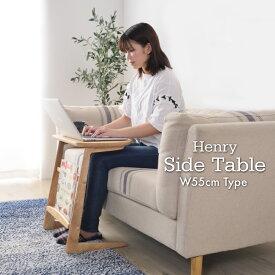 Henry ヘンリー コの字型 サイドテーブル W55cmタイプ ワイドサイドテーブル HOT635 モダン リラックス リビング おしゃれ 新生活 北欧 スタイリッシュ 模様替え 天然木 カフェ アッシュ シンプル かわいい デザイン W55×D39×H55cm ウッド 家具 ナチュラル HOT-635