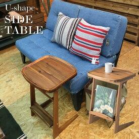 コの字型 サイドテーブル ブックスタンド ソファーテーブル 天然木 ブックスタンド ナイトテーブル ナチュラル 北欧 西海岸 隙間収納 おしゃれ テーブル NET-724
