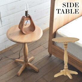 ラウンドサイドテーブル 天然木 パイン材 サイドテーブル 天然木 腰掛け ベッドサイドテーブル 北欧 雑貨 インテリア 新生活 一人暮らし おしゃれ かわいい PM-617