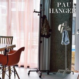 アンティーク デザイン ポールハンガー ハンガーラック 玄関 シンプル 北欧 ヴィンテージ レトロ インダストリアル 男前 FAC-70