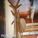 ポールハンガー コートハンガー 収納 衣類 ハンガー ハンガーラック 北欧 おしゃれ アンティーク ナチュラル レトロ カフェ モデルルーム MTK-526NA