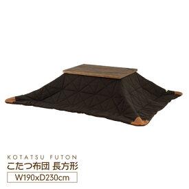 VICKY 薄掛けこたつ布団 長方形 ブラウン 190cm×230cm かわいい 北欧 コタツ掛け布団 こたつ コタツ おしゃれ カジュアル シンプル ふかふか あったか KK-110
