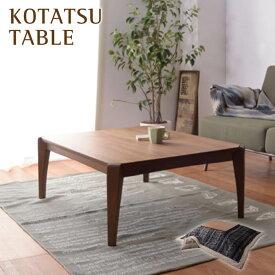ウォルナット コタツテーブル 正方形 75cm こたつテーブル 机 リビングテーブル ローテーブル センターテーブル 暖房 ヒーター オールシーズン あったか 座卓 中間スイッチ おしゃれ KT-107