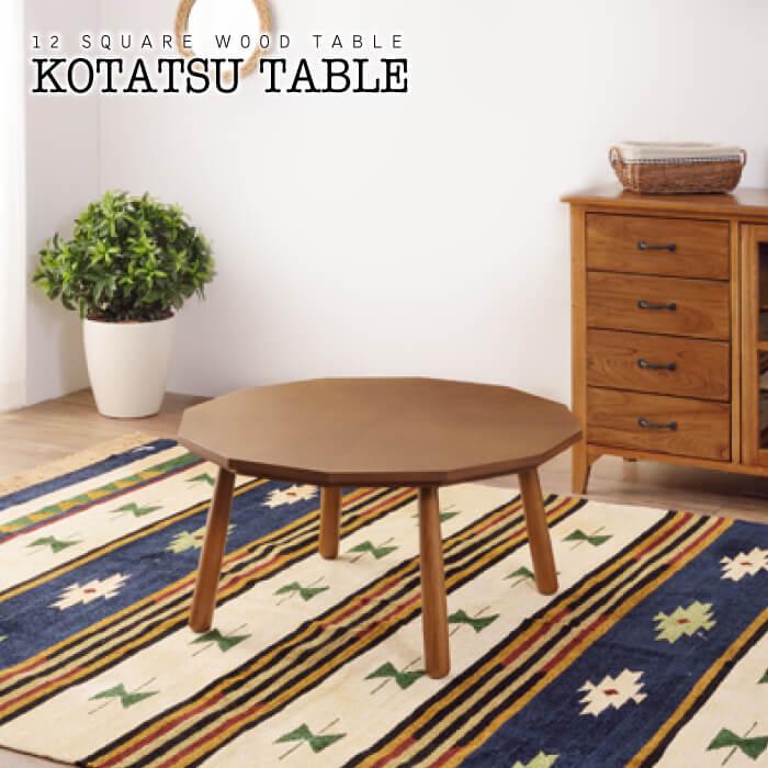 12角形 コタツテーブル こたつテーブル おしゃれ ラウンド 円形 こたつ コタツ テーブル 1人用 2人用 木製 ダイニングテーブル センターテーブル ローテーブル 天然木 モダン コンパクト あったかグッズ 一人暮らし 新生活 KT-110 送料無料