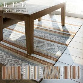 ハワイアンビンテージ デザインラグ 90×130cm カーペット 絨毯 敷き物 長方形 コットン 綿100% インド製 デザインラグ おしゃれ 模様 TTR-110A TTR-110B TTR-110C TTR-110D