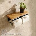 トイレットペーパーホルダー 2連 TAO アイアン トイレットペーパーカバー シングル 木製 おしゃれ トイレ ヴィンテー…