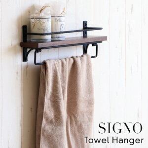 タオルハンガー SIGNO アイアン ヴィンテージ タオル掛けハンガー タオルスタンド 木製 タオルかけ おしゃれ トイレ アンティーク風 トイレ雑貨 インダストリアル ナチュラル ラック カフェ