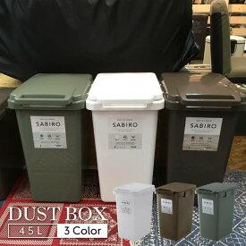 連結 ワンハンドペール 45J ゴミ箱 スリム ダストボックス キッチン シンプル おしゃれ コンテナスタイル RSD-182WH RSD-182GR RSD-182GR