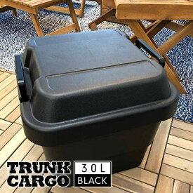 【送料無料】トランクカーゴ 30L BLACK ブラック コンテナ ケース トランク 収納 黒 フタ付き 収納ケース 収納ボックス コンテナボックス トランクボックス 座れる 荷物入れ アウトドア キャンプ ミリタリー おしゃれ 大容量 丈夫 頑丈 男前 TC-30BK