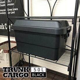 【送料無料】トランクカーゴ 50L BLACK ブラック コンテナ ケース トランク 収納 黒 フタ付き 収納ケース 収納ボックス コンテナボックス トランクボックス 座れる 荷物入れ アウトドア キャンプ ミリタリー おしゃれ 大容量 丈夫 頑丈 男前 TC-50BK