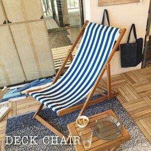デッキチェア 天然木 折りたたみ イス おしゃれ 木製 アウトドア ストライプ ガーデン キャンプ BBQ リゾート レジャー ビーチ 省スペース 収納 コンパクト 持ち運び 椅子 NX-522
