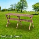 フォールディングベンチ 天然木 折りたたみ ベンチ アウトドア ガーデンベンチ 木製 ウッド 屋外 椅子 イス 海 山 キ…