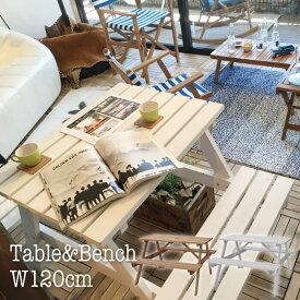 天然木 テーブル&ベンチ W120 ガーデンテーブル ベンチセット アウトドアテーブルベンチセット BBQ用 キャンプ 木製 ウッド 屋外 ベンチ リゾート ビーチ パラソル ODS-92LBR ODS-92WH