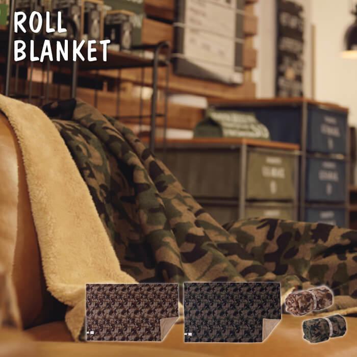 丸めて便利な両面 ロールブランケット 迷彩柄 毛布 寝具 ブラウン グリーン リバーシブル おしゃれ バッグインブランケット カモフラ柄 GLS-476BR GLS-476GR 送料無料