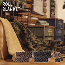 丸めて便利な両面 ロールブランケット 迷彩柄 毛布 寝具 ブラウン グリーン リバーシブル おしゃれ バッグインブランケット カモフラ柄 GLS-476BR GLS-476GR