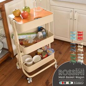 【送料無料】ROSSINI ロッシーニ メッシュバスケット ワゴン 3段 サイドテーブル キッチンワゴン キャスター付き バスケットワゴン スチールラック 北欧 ウッド 天然木 シンプル おしゃれ 可愛い 新生活 一人暮らし ROW-F3S