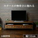 リベルタシリーズ リビングボード テレビ台 ローボード キャスター付き 引き出し 収納 幅152cm ヴィンテージ風 武骨 …