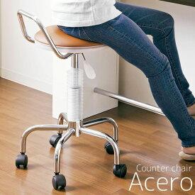 カウンターチェア Acero アチェロ 360度回転 高さ調節可能 レバー式昇降 デスクチェア パソコンチェア オフィスチェア ダイニングチェア 椅子 いす 1人用 1人掛 キャスター付き オフィス ダイニング キッチン リビング カウンター 店舗 KNC-024N 送料無料