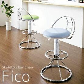 スケルトンバーチェア Fico フィコ 360度回転 高さ調節可能 レバー式昇降 デスクチェア パソコンチェア オフィスチェア ダイニングチェア 椅子 いす 1人用 1人掛 足置き 足置き付き オフィス ダイニング キッチン リビング カウンター KNC-025N 送料無料
