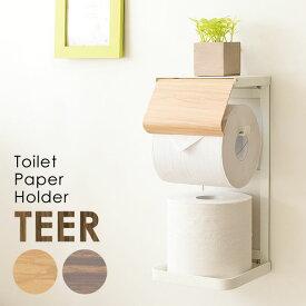 トイレットペーパーホルダー TEER ティール トイレ収納 ペーパーホルダー 省スペース 木目柄 壁面設置タイプ 簡単交換 スリムデザイン シンプル おしゃれ トイレ用ペーパーホルダー ナチュラル ブラウン TP-950M 送料無料