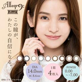 Allegro アレグロ 2ウィーク 14.0mm 度なし 度あり 2week 4枚 カラコン 2ウィーク 2週間使い捨て 2ウィークカラコン カラーコンタクト カラーコンタクトレンズ 送料無料