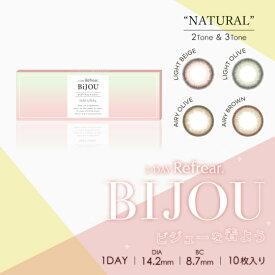 Refrear BIJOU リフレアビジュー ワンデー 14.2mm 度なし 度あり 1day 10枚 カラコン ワンデー 1日使い捨て ワンデーカラコン カラーコンタクト カラーコンタクトレンズ 送料無料