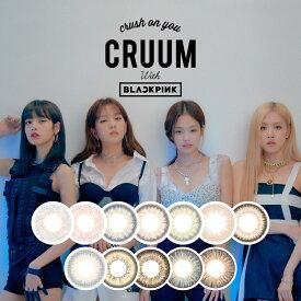 【1箱分無料】カラコン ワンデー クルーム CRUUM BLACKPINK ブラックピンク 1DAY 10枚入り 14.5mm 1日使い捨て ワンデーカラコン カラーコンタクト カラーコンタクトレンズ 度あり 度なし