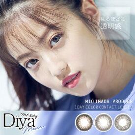 【1箱分無料】Diya 1day Mavie(ダイヤワンデーマビィ) [14.2mm/1day/10枚] フチあり