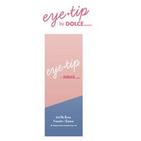 eyetip by DOLCEcontact アイティップ バイ ドルチェコンタクト マンスリー 14.5mm 度なし 1month 2枚 カラコン マンスリー 1ヶ月使い捨て マンスリーカラコン カラーコンタクト カラーコンタクトレンズ 送料無料