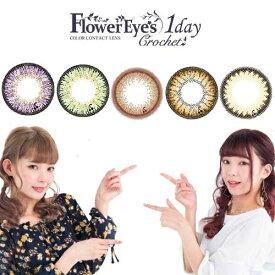 Flower eyes 1day Crochet フラワーアイズ ワンデー クロッシェ ワンデー 14.2mm 度なし 度あり 1day 8枚 カラコン ワンデー 1日使い捨て ワンデーカラコン カラーコンタクト カラーコンタクトレンズ 送料無料