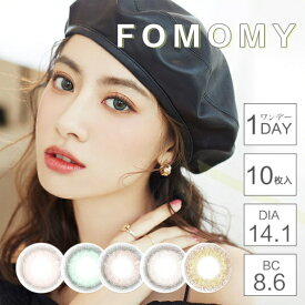 FOMOMY フォモミカラコン ワンデー フォモミ 10枚入り 14.1mm 1日使い捨て ワンデー カラコン カラーコンタクト カラーコンタクトレンズ 度あり 度なし 新色 UVカット ナチュラル 大人 フチあり