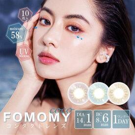 FOMOMY COCO フォモミココ カラコン ワンデー フォモミ 10枚入り 14.1mm 1日使い捨て ワンデー カラコン カラーコンタクト カラーコンタクトレンズ 度あり 度なし 新色 UVカット ナチュラル 大人 フチあり