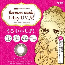 HeroineMake 1day UV M ヒロインメイク ワンデー ユーブイ エム 14.0mm 度なし 度あり 1day 10枚 カラコン ワンデー 1日使い捨て ワンデーカラコン カラーコンタクト カラーコンタクトレンズ 送料無料