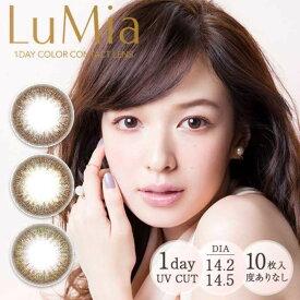 カラコン ワンデー LuMia 1day ルミア ワンデー カラコン 1箱10枚 度あり 度なし 14.2mm 14.5mm 森絵梨佳 含水率:42.5% カラーコンタクト カラーコンタクトレンズ 送料無料 フチあり フチなし