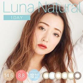 LUNA Natural ルナ ナチュラル ワンデー 14.5mm 度なし 度あり 1day 10枚 カラコン 1日使い捨て ワンデーカラコン カラーコンタクト 送料無料