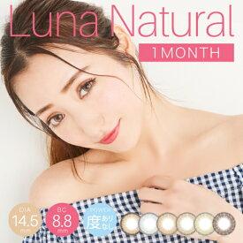 LUNA Natural ルナ ナチュラル ワンマンス 14.5mm 度なし 度あり 1month 1枚 カラコン 1ヶ月使い捨て ワンマンス カラーコンタクト 送料無料