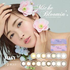 Miche Bloomin ミッシュブルーミン ワンデー 14.0mm 度なし 度あり 1day 10枚 カラコン ワンデー 1日使い捨て ワンデーカラコン カラーコンタクト カラーコンタクトレンズ 送料無料