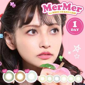 MerMer by RICH STANDARD メルメル カラコン ワンデー 10枚入り 14.0mm 14.2mm 8.6mm 1日使い捨て ワンデー カラコン カラーコンタクト カラーコンタクトレンズ 度あり 度なし うるおい 低含水 ハーフ 高発色 フチなし 着色外径 小さめ MIKI 新色 中国 林珊珊