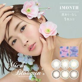 Miche Bloomin ミッシュブルーミン マンスリー 14.0mm 度なし 度あり 1month 1枚 カラコン マンスリー 1ヶ月使い捨て マンスリーカラコン カラーコンタクト カラーコンタクトレンズ 送料無料