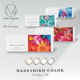 NADESHIKO COLOR ナデシコカラー ワンデー 14.1mm 度なし 度あり 1day 10枚 カラコン ワンデー 1日使い捨て ワンデーカラコン カラーコンタクト カラーコンタクトレンズ 送料無料