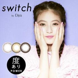 switch by Diya スイッチ バイ ダイヤ マンスリー 度あり 1枚 14.2mm 13.5mm 1month カラコン マンスリー 1ヶ月使い捨て マンスリーカラコン カラーコンタクト カラーコンタクトレンズ 送料無料 フチあり ナチュラル 低含水 8.6mm