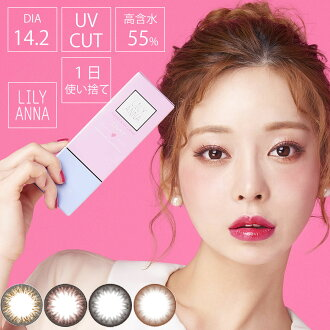 Under special time sale coupon distribution! LILY ANNA (Lily Anna) one D colored contact lens / colored contact lenses takeoff point re-ちゃん model colored contact lens [/1day/10 枚 which there is a 14.2mm/degreeless degree in]