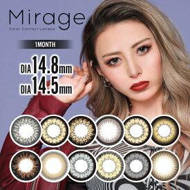 【ポイント20倍】カラコン Mirage ミラージュ ゆきぽよ 度あり カラーコンタクト カラーコンタクトレンズ 14.8mm 14.5mm 度あり 1ヶ月 1month 2枚 デカ目 盛り系 1ヶ月使い捨て マンスリー