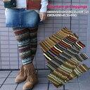 ファッション レギンス ノルディック ボーダー レギパン