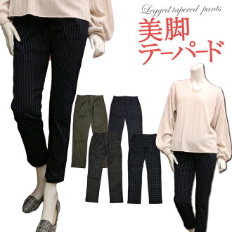 It is no person wearing white kimono / べー Jewish race / khaki / black stripe handle checked pattern navy / khaki / gray to the table raising tapered pants lady's stretch warm size that M/L/LL has a big in the fall and winter
