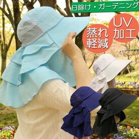 UVカット 日よけ 農作業 帽子 レディース ガーデニング つば広帽子 日よけ帽子 日除け ハット サンシェード 春 夏 秋 つば広 折りたたみ uv たれ付き ブラック アイボリー ネイビー