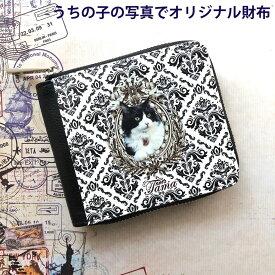 世界に一つ うちの子の写真で作る 財布 二つ折り財布 パース  オーダーメイド ペットの写真 犬 猫 オリジナル