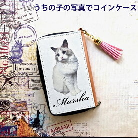 世界に一つ うちの子の写真で作る 財布 パスケース付き コインケース パスケース  パース  オーダーメイド ペットの写真 犬 猫 オリジナル
